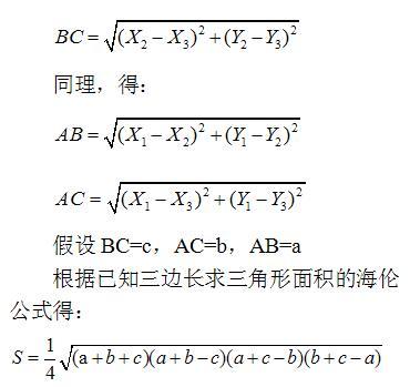 根据三角形面积公式求得飞机前轮力作用点至主